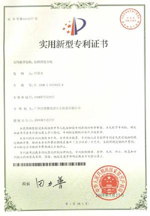 钛蜂窝板专利证书