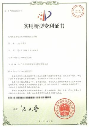 钛锌蜂窝板专利证书