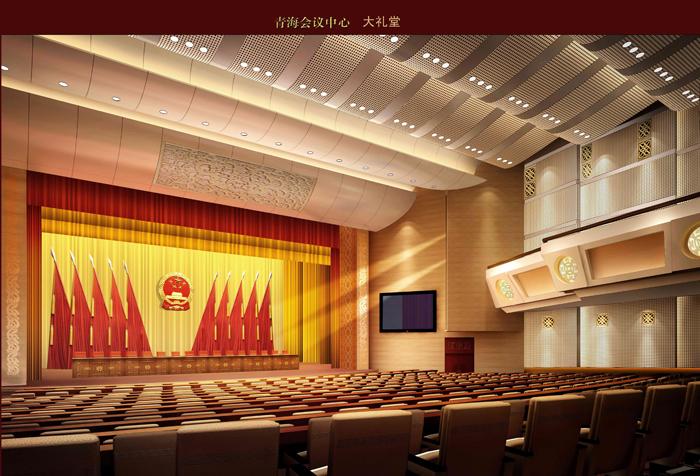 青海省会议中心---大礼堂千人厅